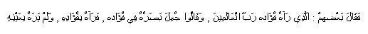 can_allah_be_seen_rebuttal_3.jpg (5455 bytes)