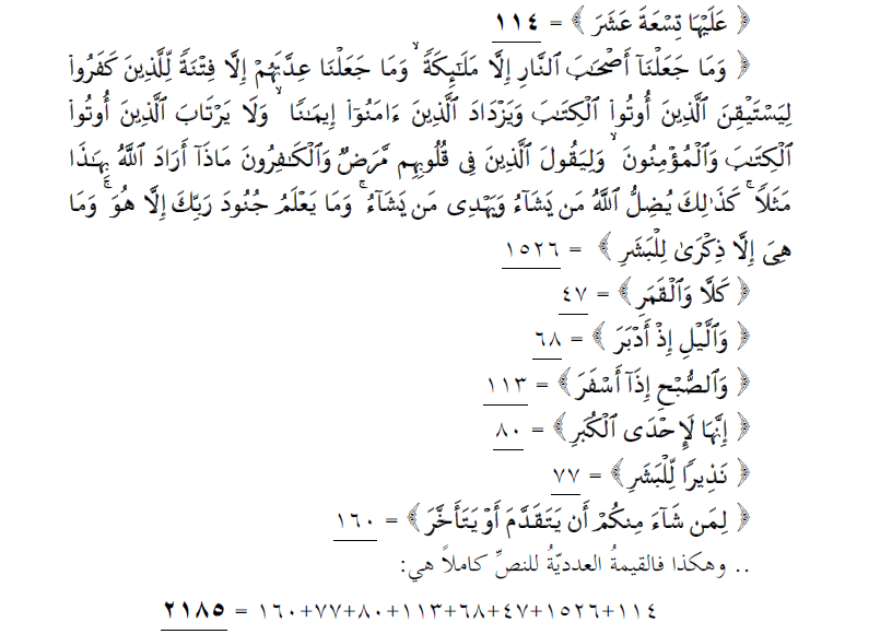Httpwww Overlordsofchaos Comhtmlorigin Of The Word Jew Html: The Muslims Do Not Worship The Kaaba! Also, The Bible's
